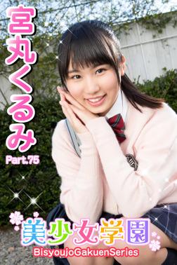 美少女学園 宮丸くるみ Part.75-電子書籍