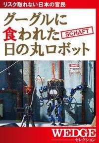 グーグルに食われた日の丸ロボット(WEDGEセレクション No.21)
