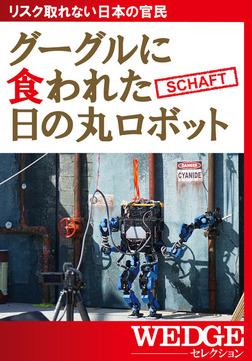 グーグルに食われた日の丸ロボット(WEDGEセレクション No.21)-電子書籍
