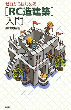 ゼロからはじめる [RC造建築]入門-電子書籍
