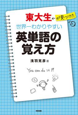 東大生が見つけた 世界一わかりやすい英単語の覚え方-電子書籍