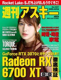 週刊アスキーNo.1327(2021年3月23日発行)