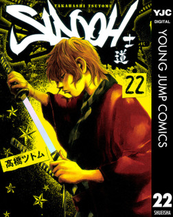 SIDOOH―士道― 22-電子書籍