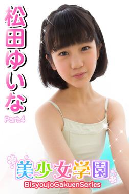 美少女学園 松田ゆいな Part.4-電子書籍