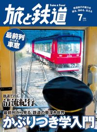旅と鉄道 2014年 7月号 最前列から見る、鉄道の奥深き世界 かぶりつき学入門