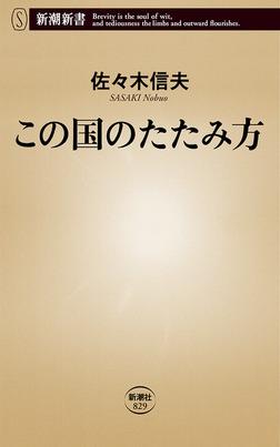 この国のたたみ方(新潮新書)-電子書籍