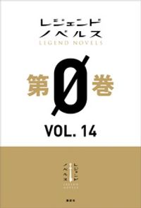 レジェンドノベルス第0巻 VOL.14 2019年11月版