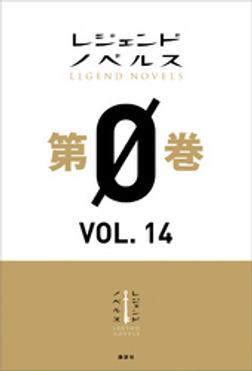 レジェンドノベルス第0巻 VOL.14 2019年11月版-電子書籍
