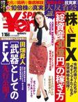 ¥en_SPA!(エン・スパ)2020年冬号1月16日号 週刊SPA!増刊