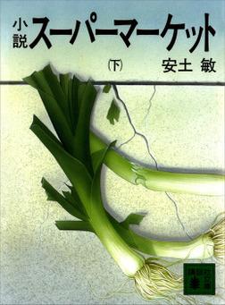 小説スーパーマーケット(下)-電子書籍