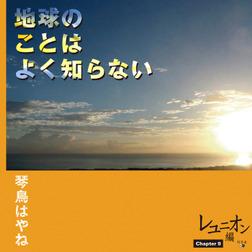 地球のことはよく知らない Chapter9 レユニオン編-電子書籍