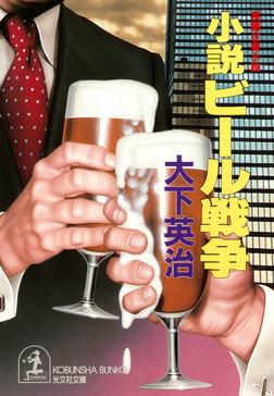 小説 ビール戦争-電子書籍