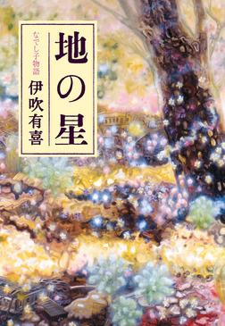 地の星 なでし子物語-電子書籍