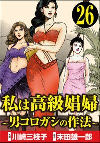 私は高級娼婦 ~男コロガシの作法~(分冊版) 【第26話】