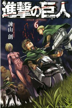 進撃の巨人(6)-電子書籍