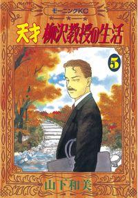 天才柳沢教授の生活(5)