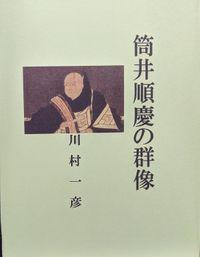 筒井順慶の群像
