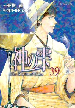 神の雫(39)-電子書籍