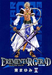 EREMENTAR GERAD -蒼空の戦旗- 5巻