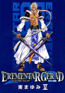 EREMENTAR GERAD -蒼空の戦旗- 5巻-電子書籍