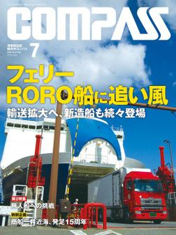 海事総合誌COMPASS2016年7月号 フェリー RORO船に追い風-電子書籍