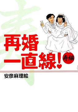 再婚一直線! 寿編-電子書籍