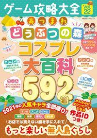 100%ムックシリーズ ゲーム攻略大全 Vol.22