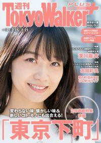 週刊 東京ウォーカー+ 2018年No.7 (2月14日発行)