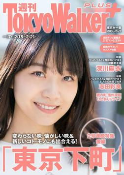 週刊 東京ウォーカー+ 2018年No.7 (2月14日発行)-電子書籍