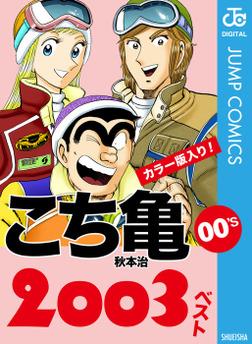 こち亀00's 2003ベスト-電子書籍