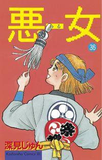 悪女(わる)(36)