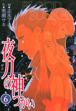 夜刀の神つかい (6)-電子書籍
