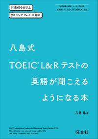 八島式 TOEIC L&Rテストの英語が聞こえるようになる本(旺文社)