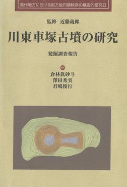 川東車塚古墳の研究-電子書籍