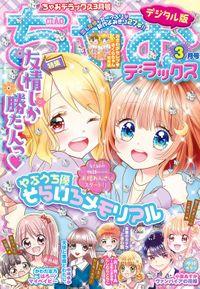 ちゃおデラックス2021年3月号(2021年1月20日発売)