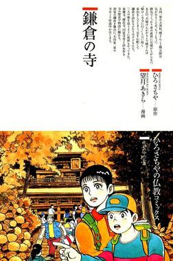 鎌倉の寺-電子書籍