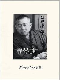 春琴抄(グーテンベルク21)