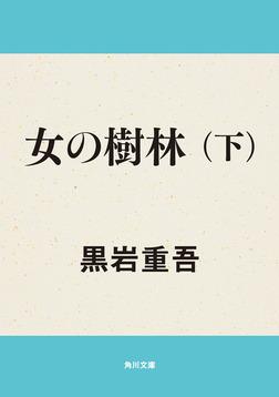 女の樹林(下)-電子書籍
