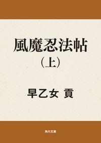 風魔忍法帖 (上)
