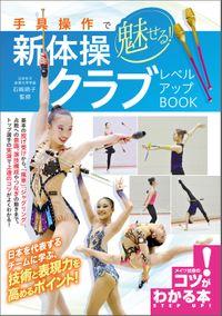 手具操作で魅せる!新体操 クラブ レベルアップBOOK