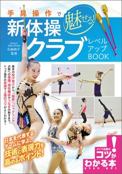手具操作で魅せる!新体操 クラブ レベルアップBOOK -電子書籍