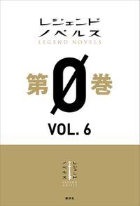 レジェンドノベルス第0巻 VOL.6 2019年3月版