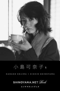 小島可奈子1 [SHINOYAMA.NET Book]-電子書籍