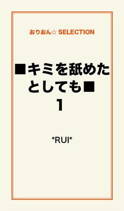 ■キミを舐めたとしても■1-電子書籍