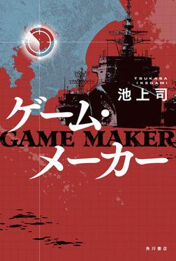 ゲーム・メーカー-電子書籍