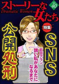 ストーリーな女たちSNS公開処刑 Vol.40