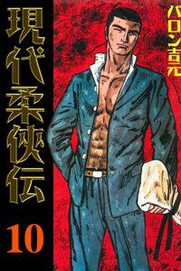 現代柔侠伝(10)