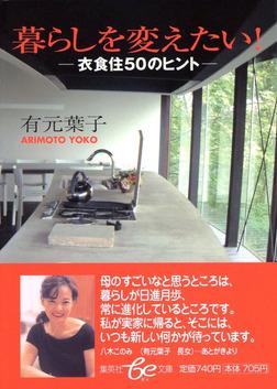 暮らしを変えたい!―衣食住50のヒント―-電子書籍