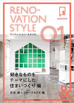 &BOOKS リノベーション・スタイル 好きなものをテーマにした住まい作り編-電子書籍