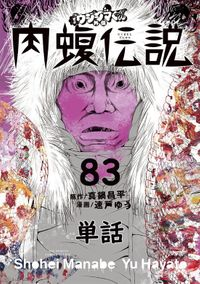 闇金ウシジマくん外伝 肉蝮伝説【単話】(83)